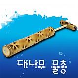 대나무물총만들기