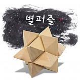 70%↓> 별퍼즐