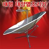 대형 태양열조리기/150cm