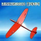 MINIWING-300 글라이더