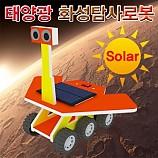 태양광 화성탐사로봇