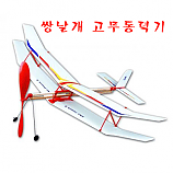 20%↓> 쌍날개고무동력기/우드락