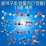 분자구조만들기/15종세트