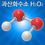 분자구조만들기/과산화수소/5인용