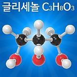 분자구조만들기/글리세놀/5인용
