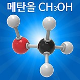 분자구조만들기/메탄올/5인용