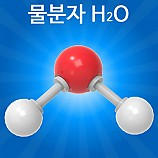 분자구조만들기/물분자/5인용
