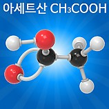 분자구조만들기/아세트산/5인용