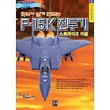 F-15K전투기