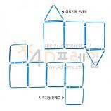 4D프레임 삼각기둥·사각기둥 전개도