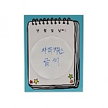 사라지는글씨/10인용