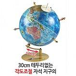20%↓> 30cm 테두리없는 각도조절 자석지구의/지구본
