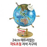 20%↓> 24cm 테두리없는 각도조절 자석지구의/지구본