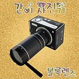 간이사진기/볼록렌즈/5인용