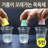 거품이오래가는목욕제만들기/5인용