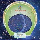 회전별자리판 만들기/1인용