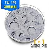 달표면 만들기/1인용