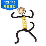 파스타 척추인형 만들기/1인용