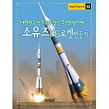 소유즈 로켓 만들기