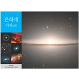 은하 사진 set