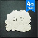 종이만들기 /재생종이만들기/4인용