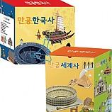 만공한국사,만공세계사 전집세트/90종