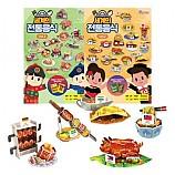 세계문화여행-세계의전통음식1,2세트/32종