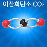 분자구조만들기/이산화탄소/5인용