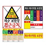 폐수폐시약통보관장스티커/4종