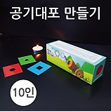 공기대포 만들기/10인용