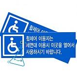 휠체어이용자 스티커