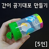 간이 공기대포 만들기/5인용