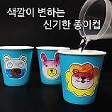 색깔이 변하는 신기한 종이컵/5인용