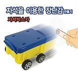 자석박스카/자석을이용한 장난감만들기