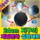 20%↓> 24cm 지구의 계절변화 실험세트 (5종 세트) - 각도조절/자석부착 기능