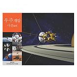우주 개발 사진 set