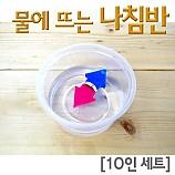 물에뜨는나침반/10인용